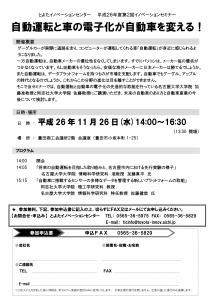 event_20141126